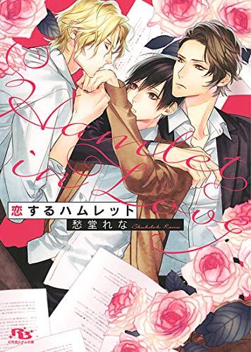 恋するハムレット (幻冬舎ルチル文庫)