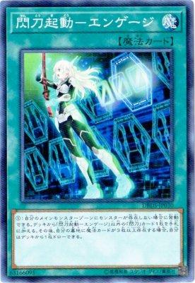 遊戯王/第10期/DBDS-JP030 閃刀起動-エンゲージ【スーパーレア】