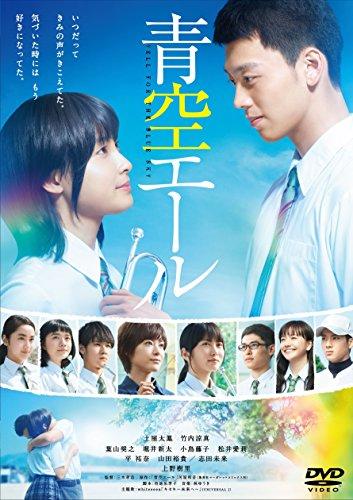 青空エール DVD 通常版