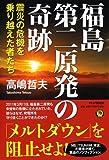 福島第二原発の奇跡/高嶋 哲夫