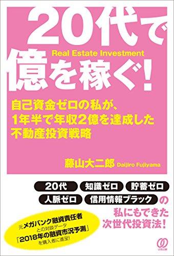 20代で億を稼ぐ! 〜自己資金ゼロの私が、1年半で年収2億を達成した不動産投資戦略〜