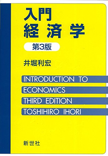 入門経済学