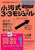 小河式3・3モジュール小学5年生算数1〈小数のかけ算とわり算・平均〉 未来を創造する学力シリーズ (未来を切り開く学力シリーズ)