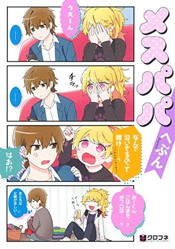 メスパパ (クロフネコミックス)
