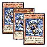【 3枚セット 】遊戯王 日本語版 SR02-JP018 Black Dragon Collapserpent 暗黒竜 コラプサーペント (ノーマル)