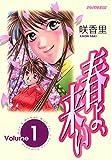 春よ、来い(1) (ヤングマガジンコミックス)