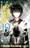 とある魔術の禁書目録(19) (ガンガンコミックス)