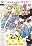 SSB―超青春姉弟s―(スーパーセイシュンブラザーズ) (1) (ポラリスCOMICS)