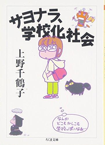 サヨナラ、学校化社会 (ちくま文庫)