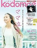kodomoe(コドモエ) 2016年 06 月号 (雑誌)