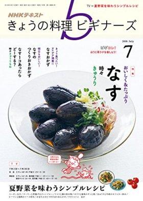 NHK きょうの料理 ビギナーズ 2018年 7月号 [雑誌] (NHKテキスト)