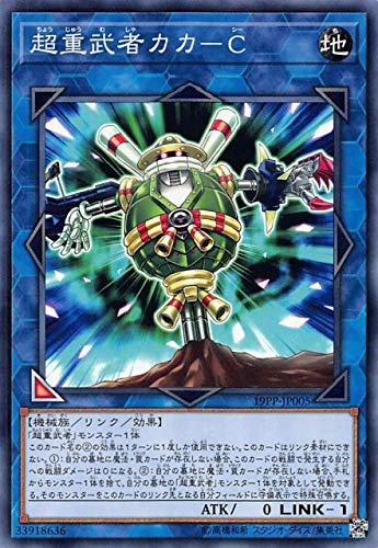 遊戯王 19PP-JP005 超重武者カカ-C (日本語版 シークレットレア) PREMIUM PACK 2019