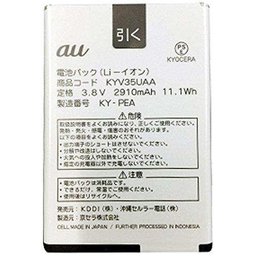 au 純正品 京セラ TORQUE G02 電池パック KYV35UAA