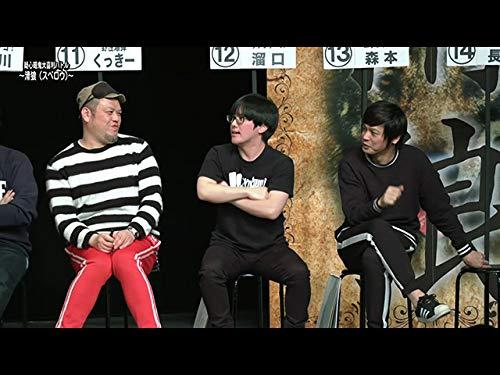 疑心暗鬼大喜利バトル~滑狼(すべろう)~(2019/2/16公演)