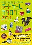 ボードゲームカタログ 201