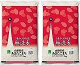 【精米】 山形県産 無洗米 あきたこまち 10kg (5kg×2袋) 平成30年産 【ハーベストシーズン】 【HARVEST SEASON】