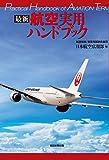 最新 航空実用ハンドブック―航空技術/営業用語辞典兼用