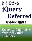 よく分かる jQuery Deferred