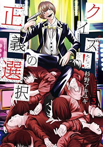 クイズ!正義の選択 3巻: バンチコミックス