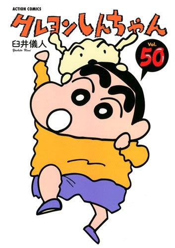 クレヨンしんちゃん(50) (アクションコミックス)