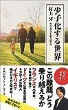 少子化する世界 (日経プレミアシリーズ)