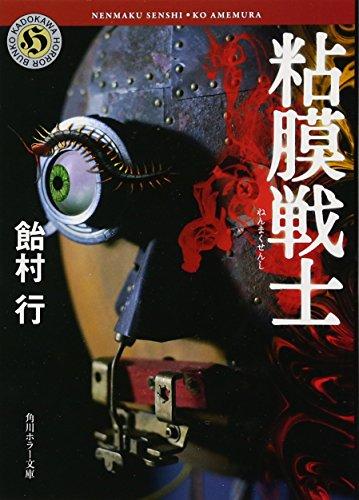 粘膜戦士 (角川ホラー文庫)