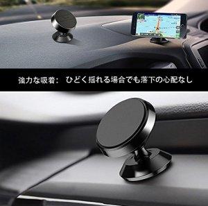 Gogogu 1個入り マグネット式 スマホ タブレット 車載 ホルダー 磁石 360度回転 粘着式 強力吸着(ブラック)