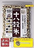 おいしい十八穀米500g 18種全ての穀物100%国産 無添加 雑穀米 雑穀ブレンド 真空パック