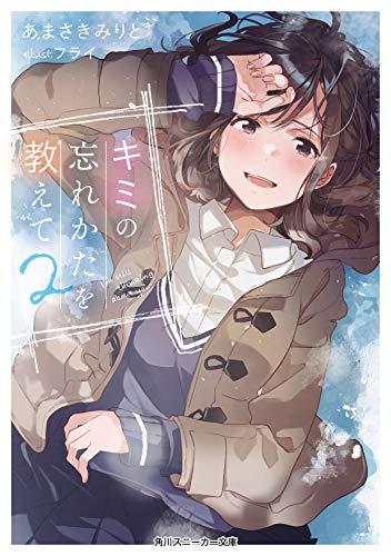 キミの忘れかたを教えて2 (角川スニーカー文庫)