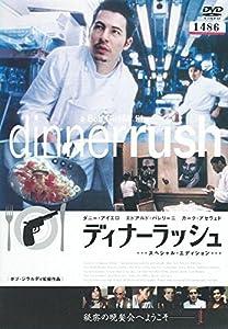 ディナーラッシュ [監督:ボブ・ジラルディ] [レンタル落ち]
