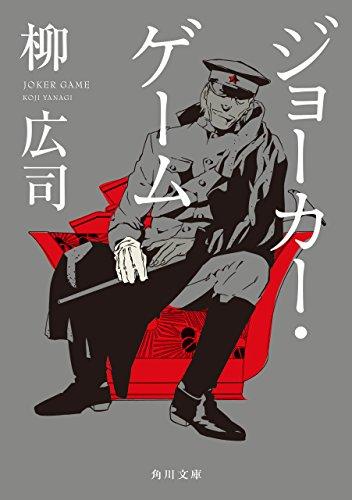 ジョーカー・ゲーム<ジョーカー・ゲーム> (角川文庫)