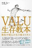 VALU生存教本 〜無名の個人が生き残るために〜