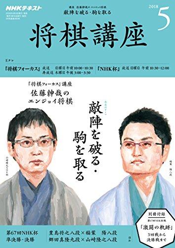 NHK 将棋講座 2018年 5月号 [雑誌] (NHKテキスト)