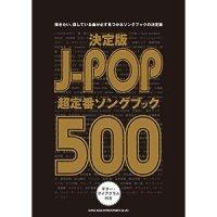 J-POP超定番ソングブック500