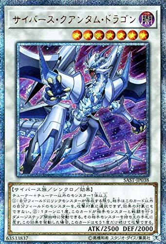 遊戯王カード サイバース・クアンタム・ドラゴン(20th シークレットレア) サベージ・ストライク(SAST) | シンクロ 闇属性 サイバース族