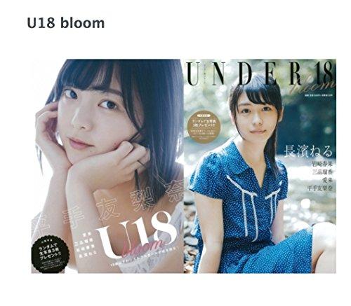 U18 bloom 平手友梨奈・長濱ねる