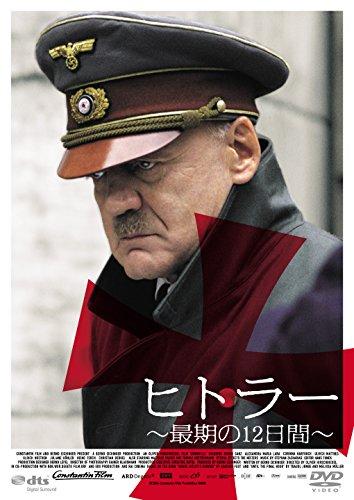 ヒトラー 最期の12日間 [DVD]