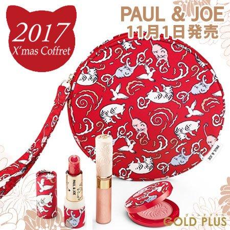 ポール&ジョー メイクアップ コレクション 【 2017 クリスマス コフレ 】限定品