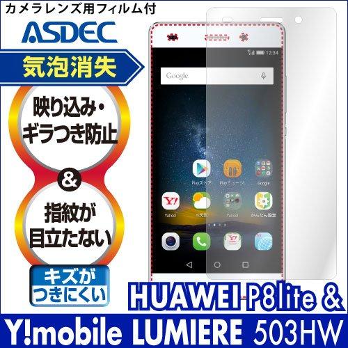 アスデック 【 ノングレアフィルム3 】 Y!mobile LUMIERE 503HW / HUAWEI SIMフリー P8lite 用 防指紋・気泡が消失する国産フィルム NGB-503HW
