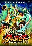 黄金鯱伝説 グランスピアー (1) [DVD]