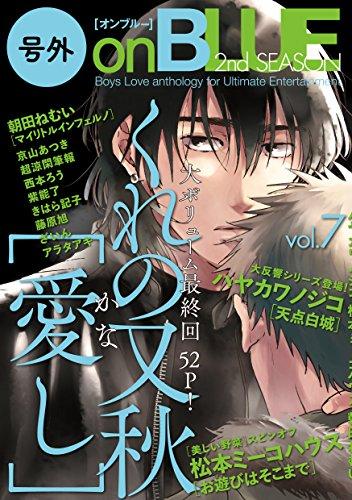 号外on BLUE 2nd SEASON vol.7 (on BLUEコミックス)