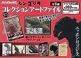 ジャンボカードダス シン・ゴジラ コレクションアートファイル 全8種セット