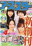 月刊コミック アース・スター 2011年04月号 [雑誌]