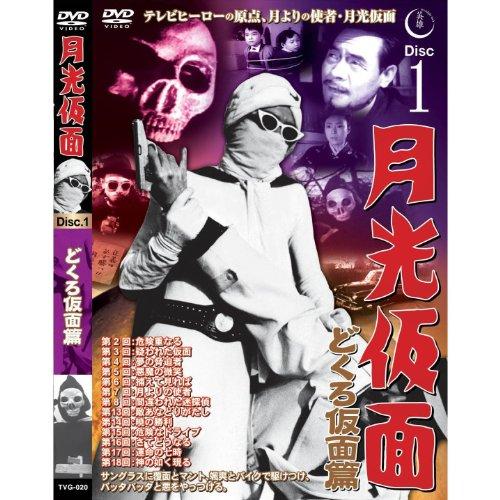 月光仮面 どくろ仮面篇 Disc1 [DVD] TVG-020