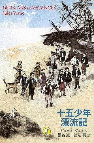 十五少年漂流記 (新潮モダン・クラシックス)