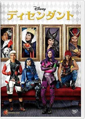 ディセンダント [DVD]