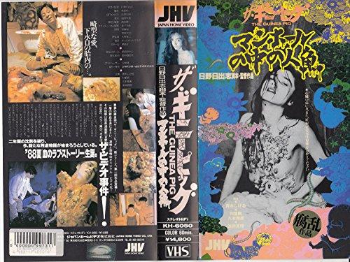 マンホールの中の人魚 ~ザ・ギニーピッグ VHS