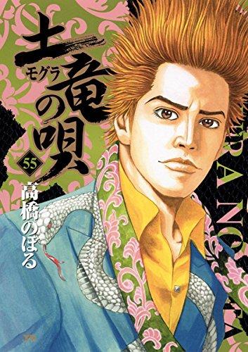 土竜(モグラ)の唄(55) (ヤングサンデーコミックス)