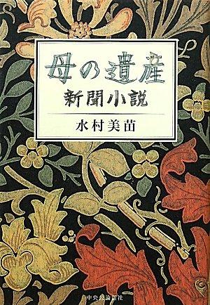 母の遺産―新聞小説