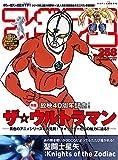 フィギュア王№258 (ワールドムック№1204)
